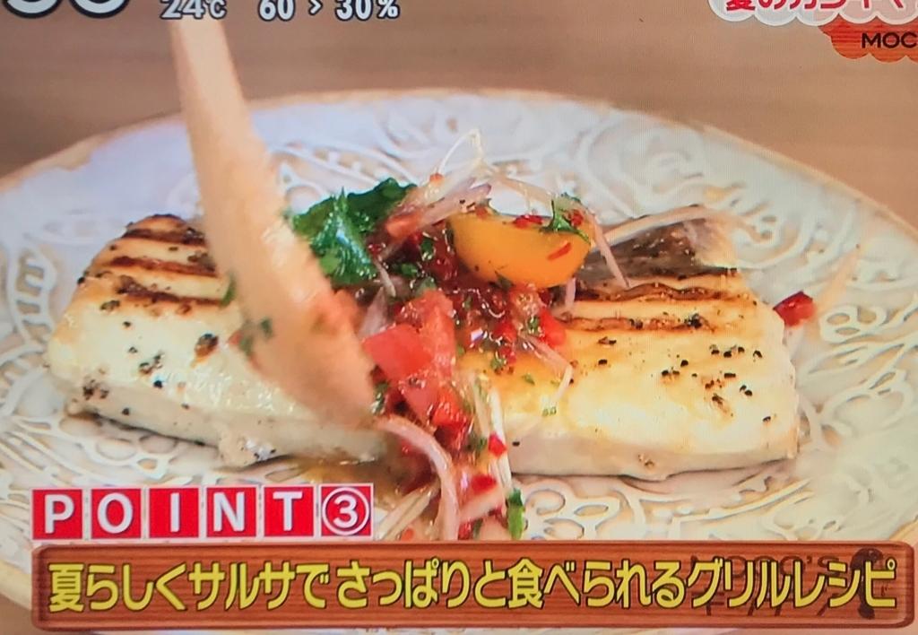 盛り付けたカジキマグロにサルサソースをかける