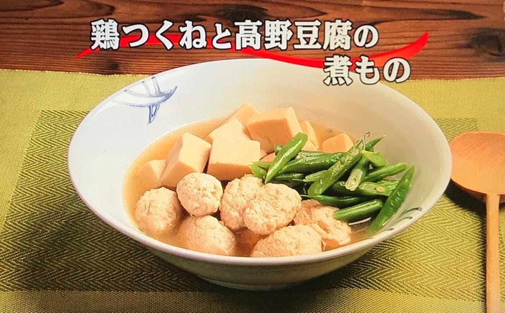 【鶏つくねと高野豆腐の煮もの】