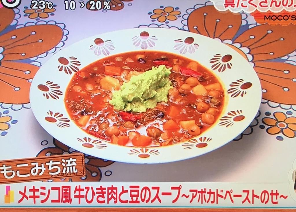 【もこみち流 牛ひき肉と豆のスープ~アボカドぺーストのせ〜】