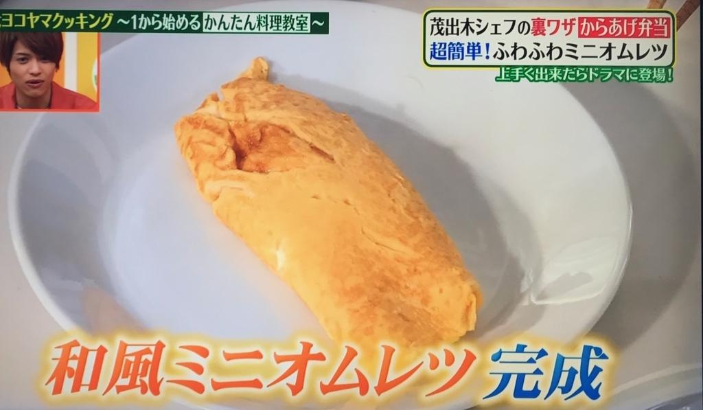 【ミニオムレツ】