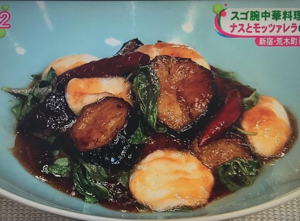 【ナスとモッツアレラチーズのハーブ炒め】