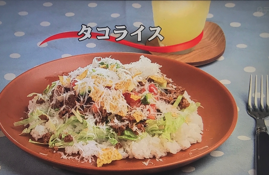 沖縄料理のタコライス