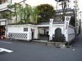 吉良邸(本所松坂町公園)