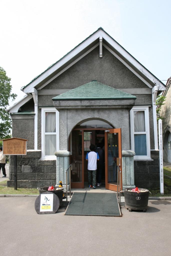 ニッカウヰスキー北海道工場・余市蒸溜所の旧事務所