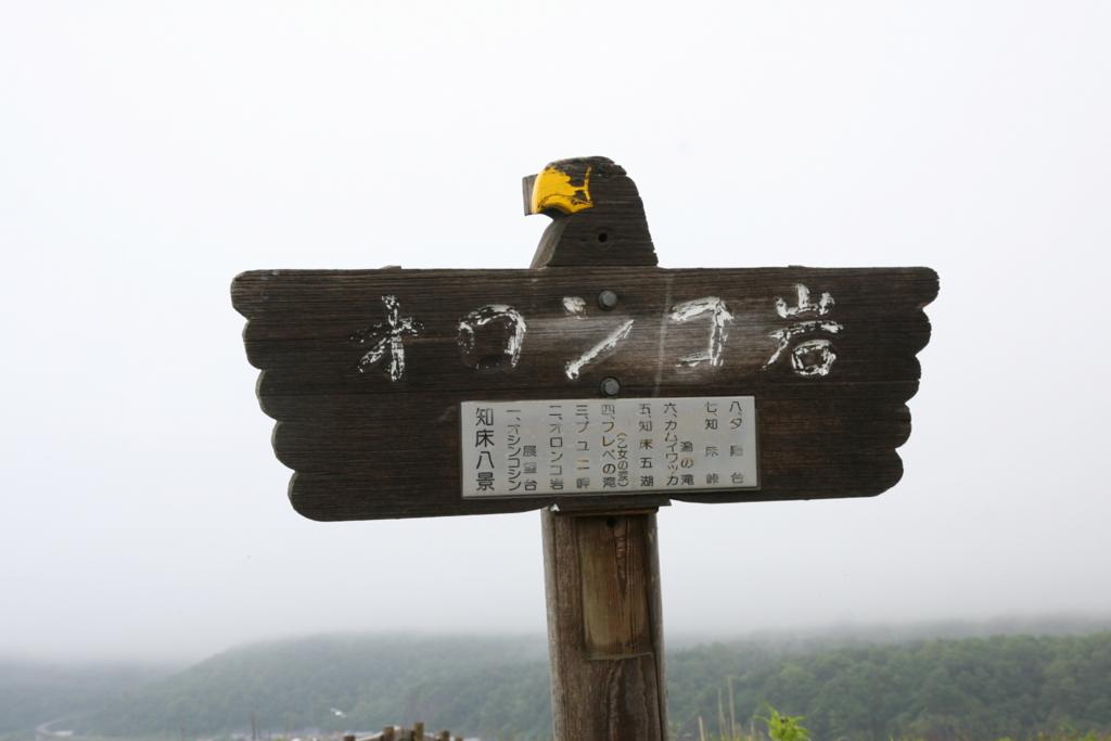 北海道・知床のオロンコ岩