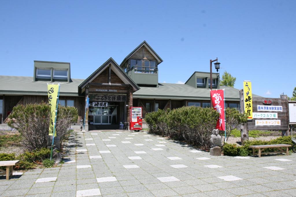北海道・知床、羅臼のらうす峠茶屋