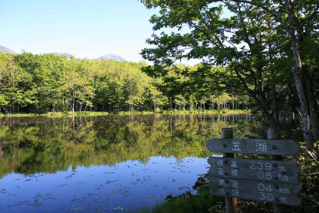 北海道・知床五湖