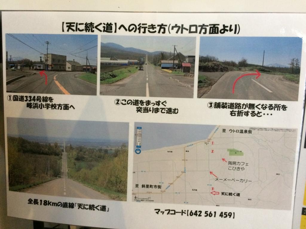 北海道・知床の天へと続く道