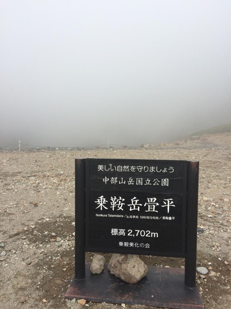 長野県、乗鞍山頂畳平の紅葉
