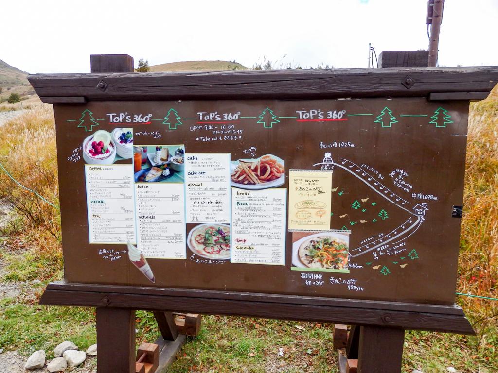 長野県・車山高原のレストランTOP's 360°