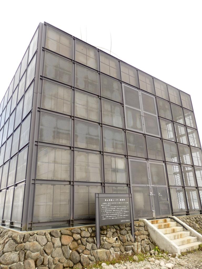 長野県・車山高原の車山気象レーダー観測所