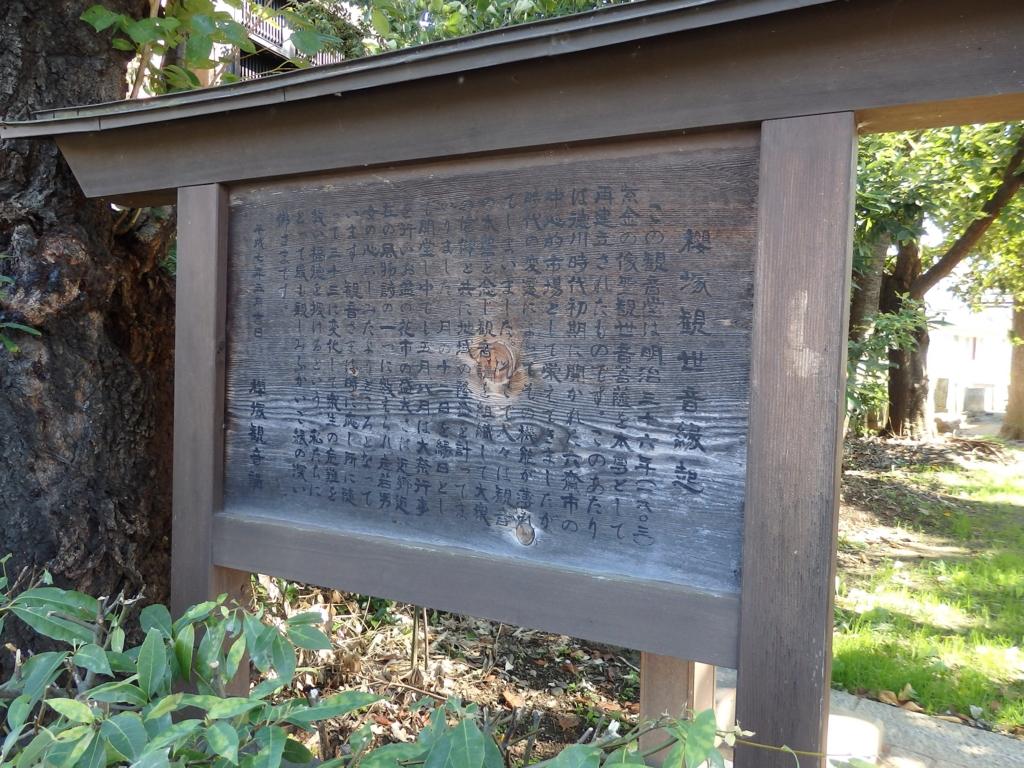 長野・小布施の櫻塚観音堂