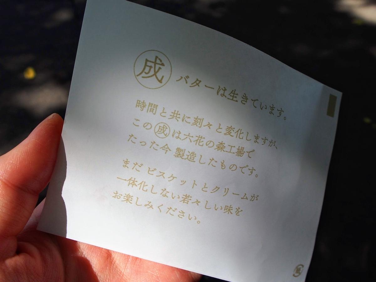 f:id:morinokotabi:20190803142654j:plain