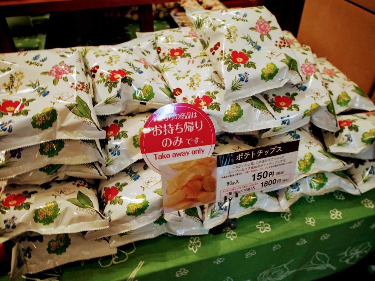 六花 亭 ポテト チップス