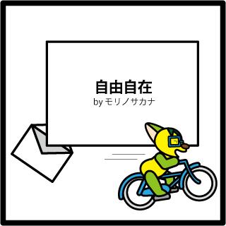 f:id:morinosakana:20170726114408p:plain