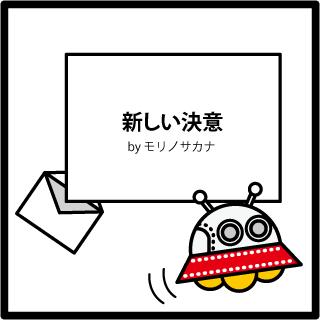 f:id:morinosakana:20170727122642p:plain
