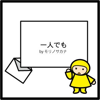 f:id:morinosakana:20170728105140p:plain