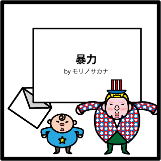 f:id:morinosakana:20170816101833p:plain
