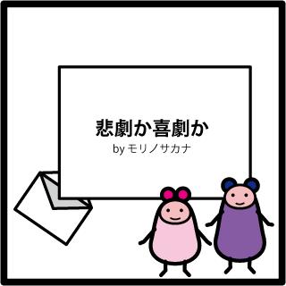 f:id:morinosakana:20170818150102p:plain
