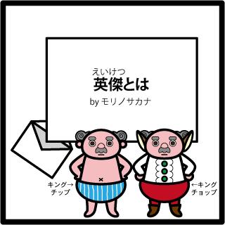 f:id:morinosakana:20170819111444p:plain