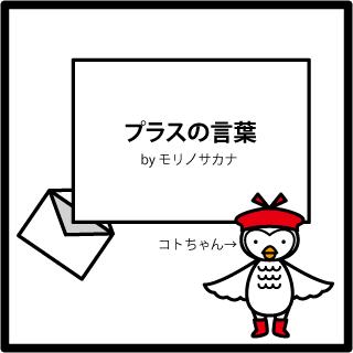 f:id:morinosakana:20170821103933p:plain