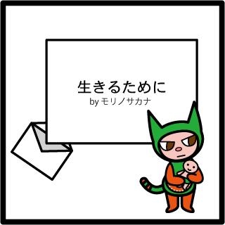 f:id:morinosakana:20170824125022p:plain