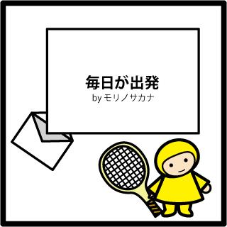 f:id:morinosakana:20170825105938p:plain