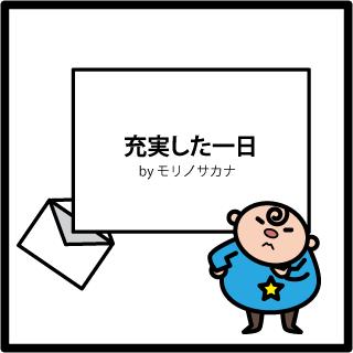 f:id:morinosakana:20170830090211p:plain