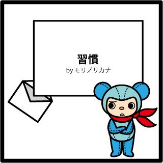 f:id:morinosakana:20170831113042p:plain
