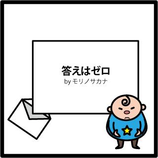 f:id:morinosakana:20170906134432p:plain