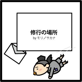 f:id:morinosakana:20170907093021p:plain