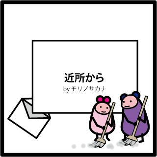 f:id:morinosakana:20170908105442p:plain