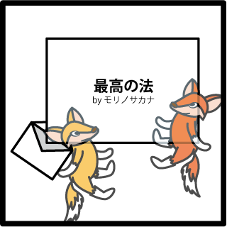 f:id:morinosakana:20170912100326p:plain