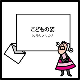 f:id:morinosakana:20170915174842p:plain