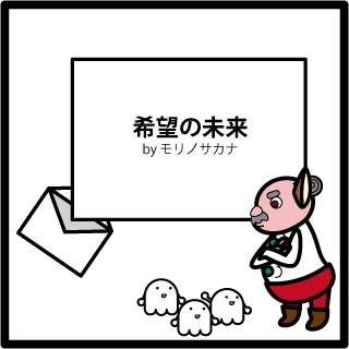 f:id:morinosakana:20170919110121p:plain