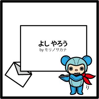 f:id:morinosakana:20170921113446p:plain