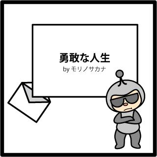 f:id:morinosakana:20171018103025p:plain