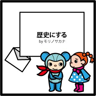 f:id:morinosakana:20171027112943p:plain