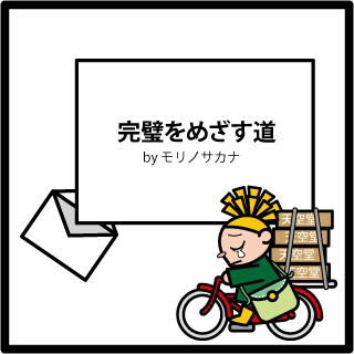 f:id:morinosakana:20171127110913p:plain