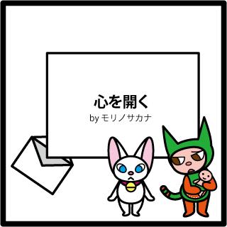 f:id:morinosakana:20171128121224p:plain