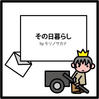 f:id:morinosakana:20180126123419p:plain