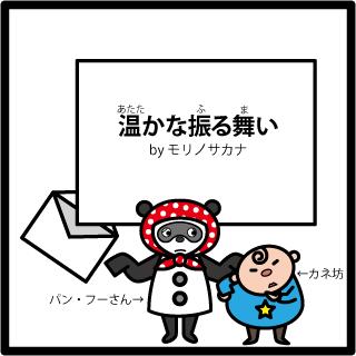 f:id:morinosakana:20180223071009p:plain