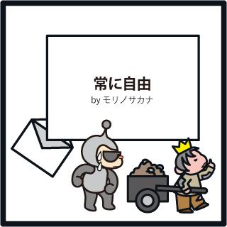 f:id:morinosakana:20180301114836j:plain