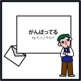 f:id:morinosakana:20180302091638j:plain