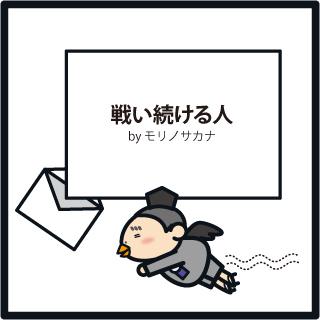 f:id:morinosakana:20180420104735j:plain
