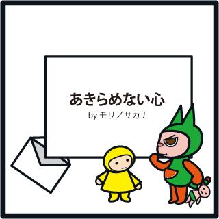 f:id:morinosakana:20180508120343j:plain