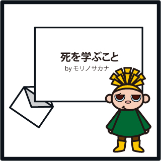 f:id:morinosakana:20180510121857j:plain