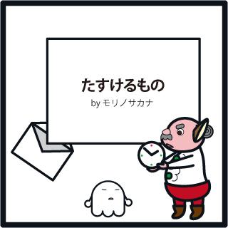 f:id:morinosakana:20180529114816j:plain