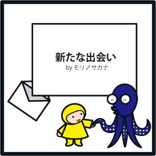 f:id:morinosakana:20180607084332j:plain