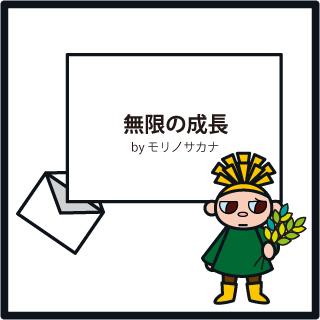 f:id:morinosakana:20180615085411j:plain